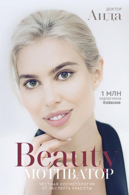Доктор Аида Beauty-мотиватор. Честная косметология от эксперта красоты доктор аида beauty мотиватор честная косметология от эксперта красоты