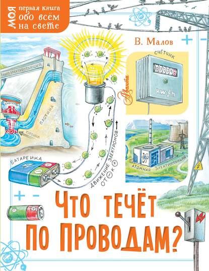 Владимир Малов Что течёт по проводам? малов владимир игоревич что течёт по проводам