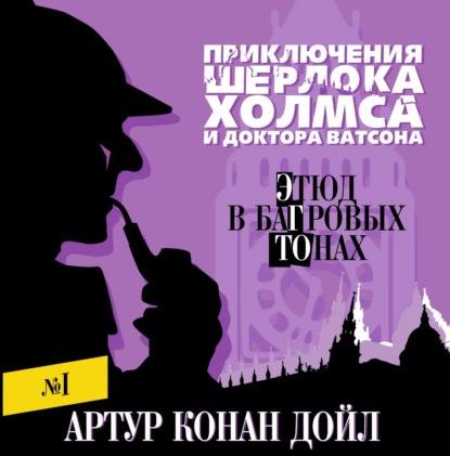 Дойл Артур Конан Собрание повестей и рассказов о Шерлоке Холмсе в одном томе обложка