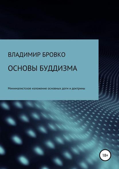 Владимир Петрович Бровко Основы буддизма полотенце verossa verossa ve032juerlf1