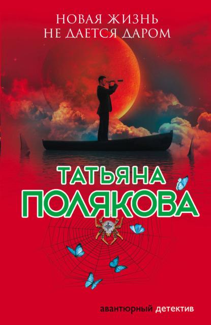Татьяна Полякова — Новая жизнь не дается даром