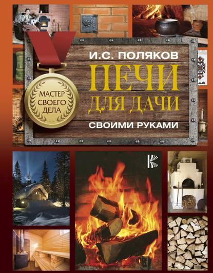 Илья Поляков Печи для дачи своими руками мебель для дома и дачи лучшие модели своими руками