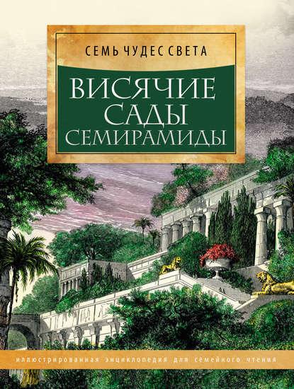 Группа авторов Висячие сады Семирамиды отсутствует висячие сады семирамиды