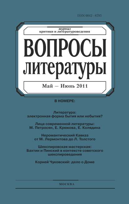Фото - Группа авторов Вопросы литературы № 3 Май – Июнь 2011 группа авторов вопросы литературы 4 июль – август 2019