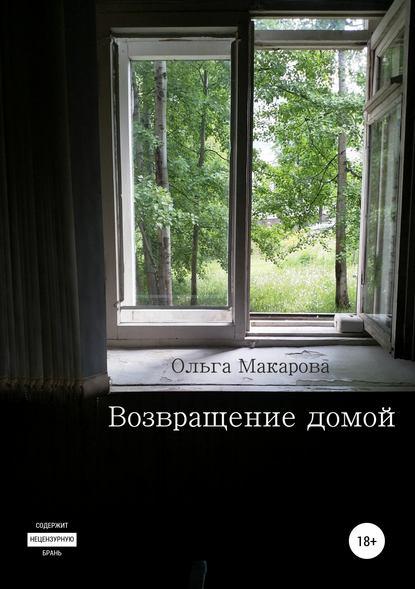 Ольга Дмитриевна Макарова Возвращение домой ольга дмитриевна макарова запах желтой луны