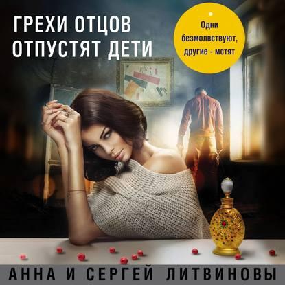Литвинов Сергей Витальевич Грехи отцов отпустят дети обложка