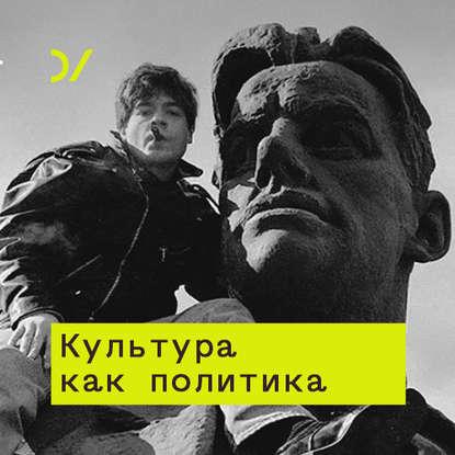 Юрий Сапрыкин Сказка vs реальность: постсоветская массовая культура юрий сапрыкин открытие денег как зарабатывала новая культура