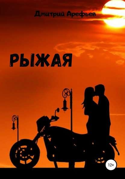 Дмитрий Арефьев Рыжая