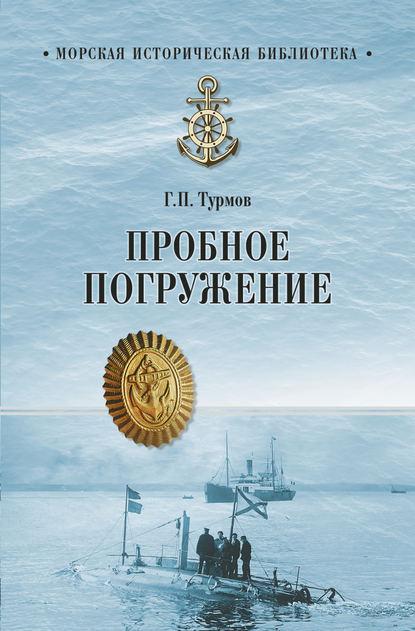 Геннадий Турмов Пробное погружение