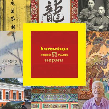 М. С. Каменских Китайцы Перми: история и культура