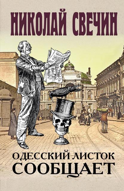 Николай Свечин. Одесский листок сообщает