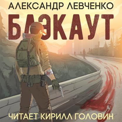 Левченко Александр Валериевич Блэкаут обложка
