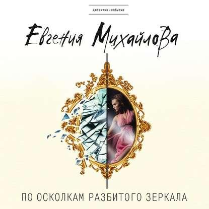 Михайлова Евгения По осколкам разбитого зеркала обложка