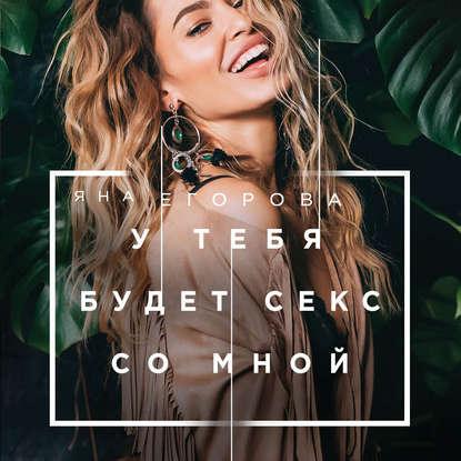 Яна Егорова У тебя будет секс со мной недорого