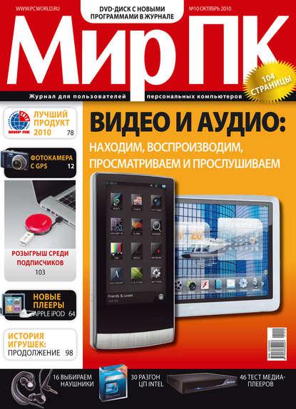 Мир ПК Журнал «Мир ПК» №10/2010 комплектующие
