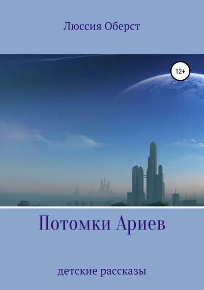 Люссия Оберст Потомки Ариев