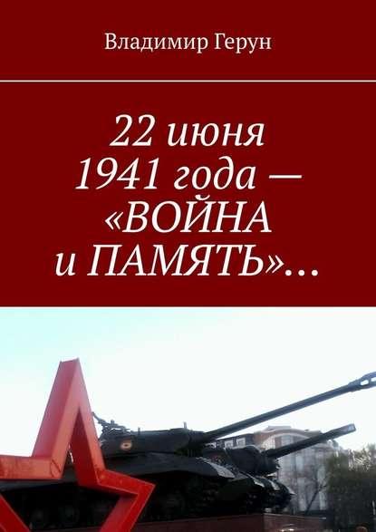 Владимир Герун 22июня 1941года– «ВОЙНА иПАМЯТЬ»… владимир герун военная москва воктябре 1941года…