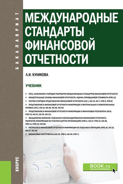 Л. И. Куликова Международные стандарты финансовой отчетности пчелина с минаева м международные стандарты финансовой отчетности учебное пособие