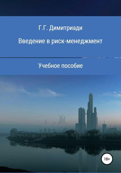 цена на Георгий Димитриади Введение в риск-менеджмент. Учебное пособие