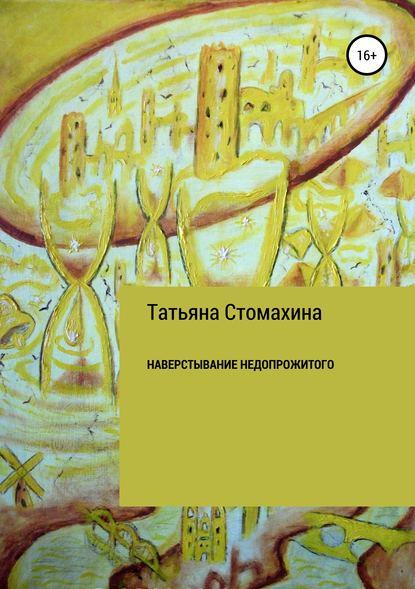 Фото - Татьяна Анатольевна Стомахина Навёрстывание недопрожитого плакат галопом по европам eh4254r
