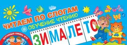 О. А. Новиковская Читаем по слогам. Обучение чтению о в чистякова обучение чтению