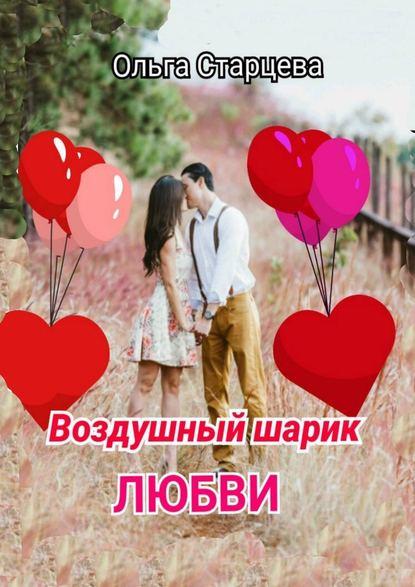 Фото - Ольга Старцева Воздушный шарик любви шарик воздушный сердце цвет вишневый 50 шт