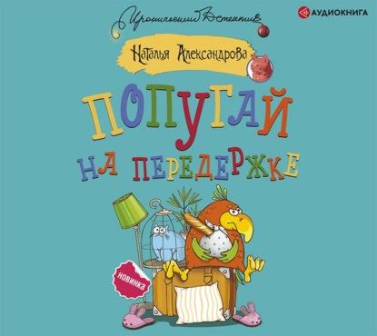 Наталья Александрова Попугай на передержке наталья александрова капкан для маньяка
