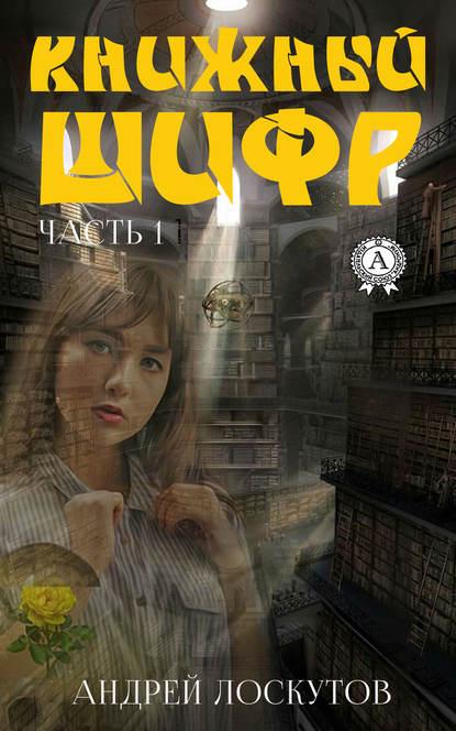 Андрей Лоскутов Книжный шифр. Книга 1 андрей лоскутов тихий омут