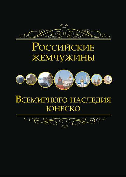 Группа авторов Российские жемчужины Всемирного наследия ЮНЕСКО недорого