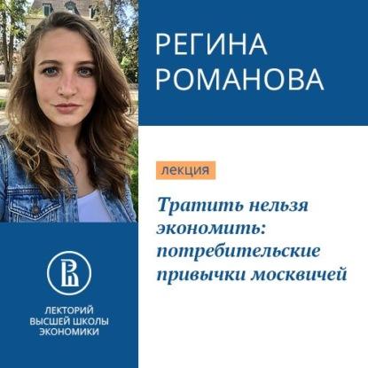 Фото - Регина Романова Тратить нельзя экономить: потребительские привычки москвичей потребительские товары 3 diy