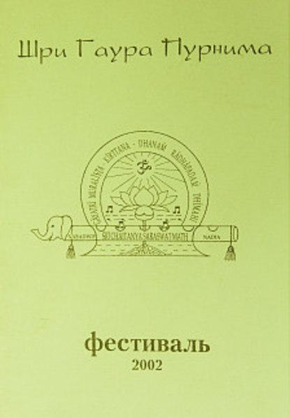 Коллектив авторов Гаура Пурнима 2002 коллектив авторов онкология