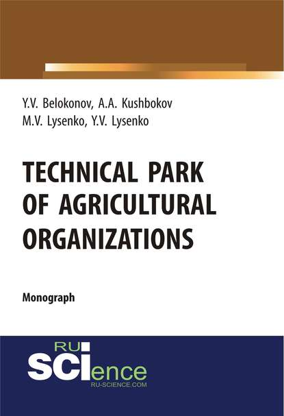 Technical park of agricultural organizations