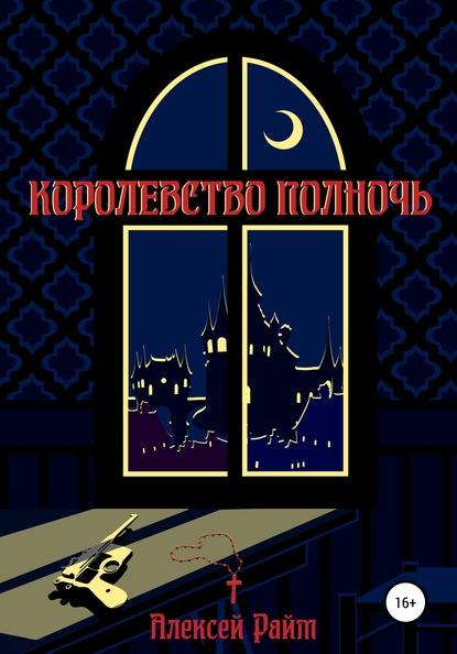 Райм Алексей - Королевство Полночь