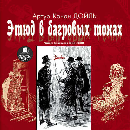 Артур Конан Дойл Этюд в багровых тонах конан дойл а этюд в багровых тонах a study in scarlet cd 3 й уровень
