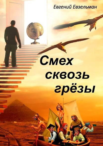 Евгений Евзельман Смех сквозь грёзы евгений евзельман конфетти