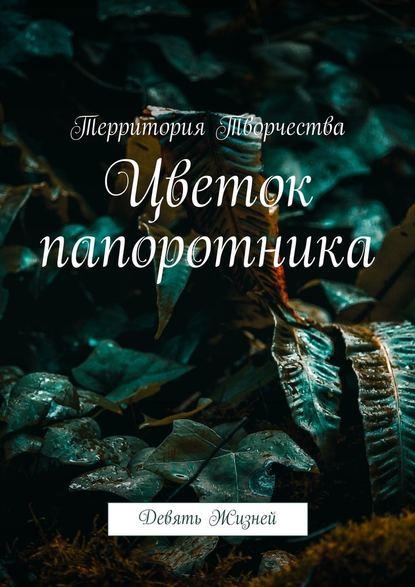 Валентина Спирина Цветок папоротника. Девять Жизней