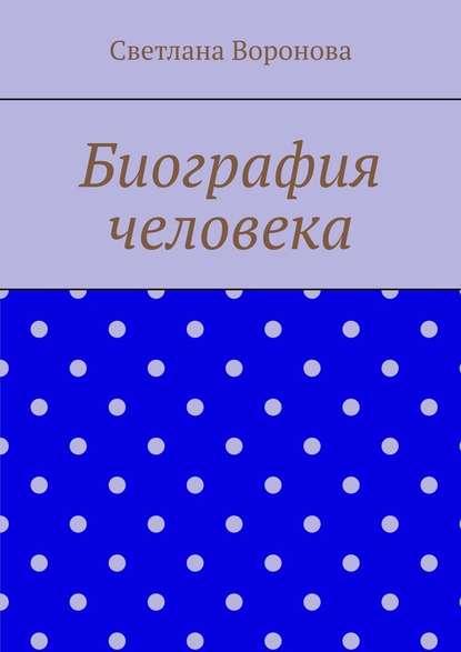 Светлана Викторовна Воронова Биография человека светлана викторовна воронова путешествие поомску