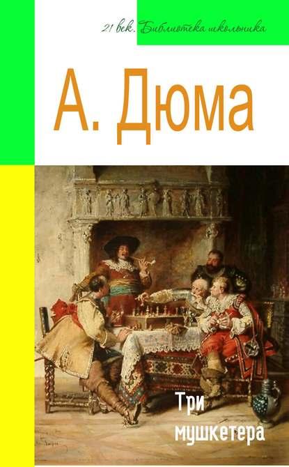 Александр Дюма. Три мушкетера (адаптированный пересказ)