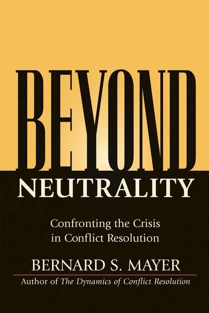 Группа авторов Beyond Neutrality hannah bernard the dating resolution