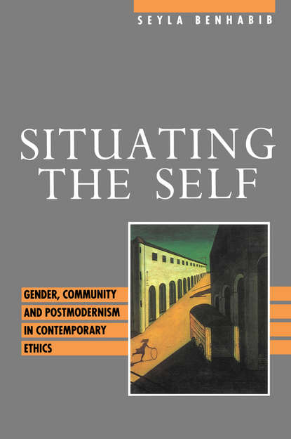 Группа авторов Situating the Self the theory of abstract ethics