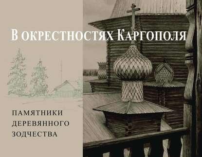 В окрестностях Каргополя. Памятники деревянного зодчества