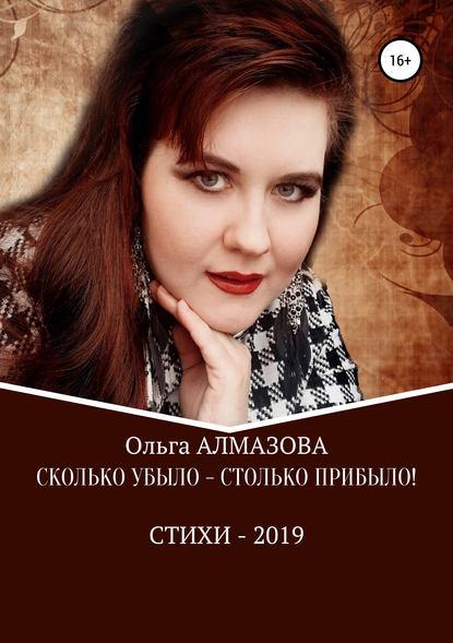 Аудиокнига Сколько убыло – столько прибыло : Ольга Владимировна Алмазова