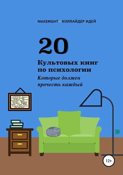 Анна Байбакова 20 культовых книг по психологии