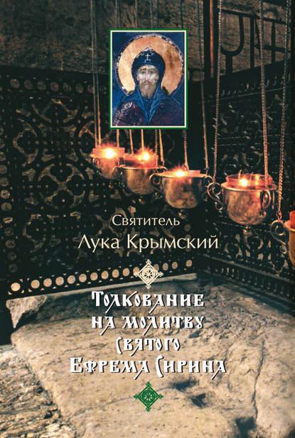 Святитель Лука Крымский (Войно-Ясенецкий) Толкование на молитву святого Ефрема Сирина недорого