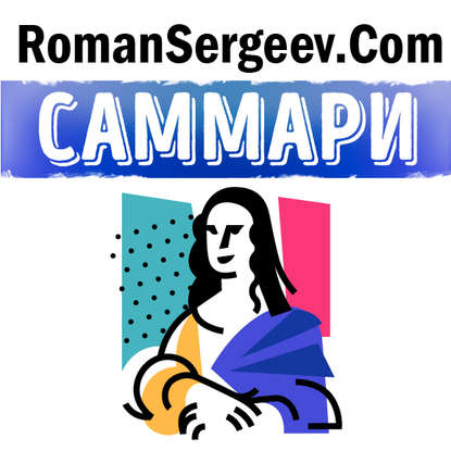 Роман Сергеев Саммари на книгу «Леонардо да Винчи. Биография». Уолтер Айзексон хант уолтер темное крыло фантастический роман