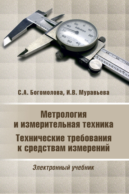 Метрология и измерительная техника
