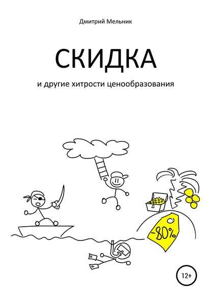 Дмитрий Мельник Скидка и другие хитрости ценообразования