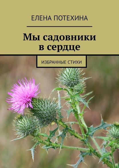 цена на Елена Потехина Мы садовники всердце. Избранные стихи