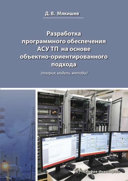 Разработка программного обеспечения АСУ ТП на основе