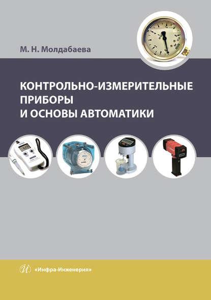 М. Н. Молдабаева Контрольно-измерительные приборы и основы автоматики